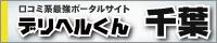 千葉の人気デリヘルランキング&口コミサイト【デリヘルくん千葉】