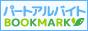 パートアルバイトbookmark