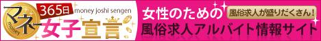 松戸で風俗求人・高収入バイトを探そう【365マネー】