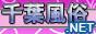 千葉風俗.net 松戸 人妻 デリヘル
